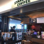 スターバックス・コーヒー 羽田空港第2ターミナル南ピア店