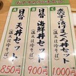 凛や ヨドバシAkiba店