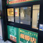 浅草橋駅西口すぐにカレー屋がオープン